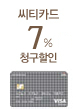 씨티카드 7% 청구할인(10월23일)