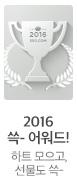 2016 쓱-어워드!