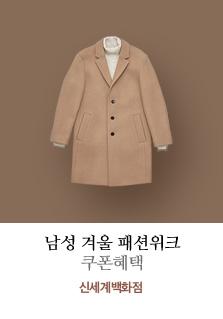 남성 겨울 패션위크