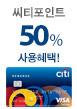 씨티포인트 50% 사용(12월)