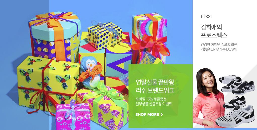 연말선물 끝판왕 러쉬 브랜드위크 모바일 15퍼센트 쿠폰증정 일부상품 선물포장 이벤트