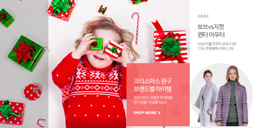 크리스마스 완구 브랜드별 아이템 크리스마스 선물로 안성맞춤 인기 상품 신상품 세일