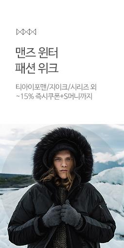 맨즈 윈터 패션 위크 티아이포맨 지이크 시리즈 외 최대 15퍼센트 즉시쿠폰 에스머니까지
