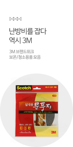 난방비를 잡다 역시 3엠 3엠 브랜드위크 보온 청소용품 모음