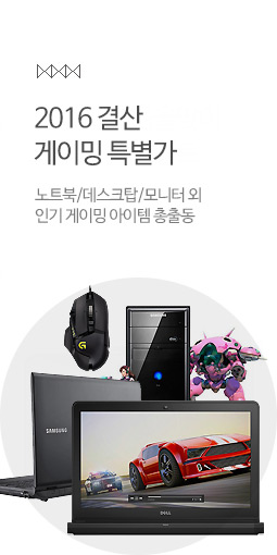 2016 결산 게이밍 특별가 노트북 데스크탑 모니터 외 인기 게이밍 아이템 총출동