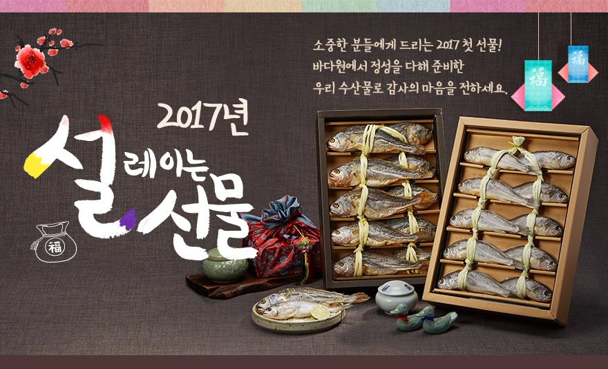 [2017 추석선물 ] 바다원 굴비 선물세트
