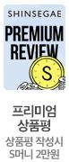 신세계몰 프리미엄 상품평 상품평 작성시 에스머니 2만원