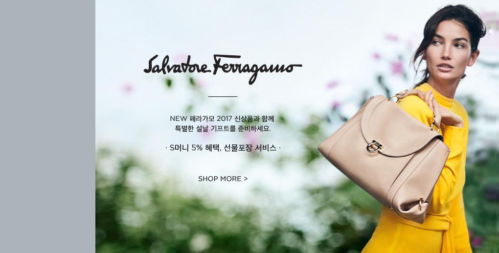 살바토레 페라가모 새로운 페라가모 2017 신상품과 함께 특별한 설날 기프트를 준비하세요 에스머니 5퍼센트 혜택 선물포장 서비스