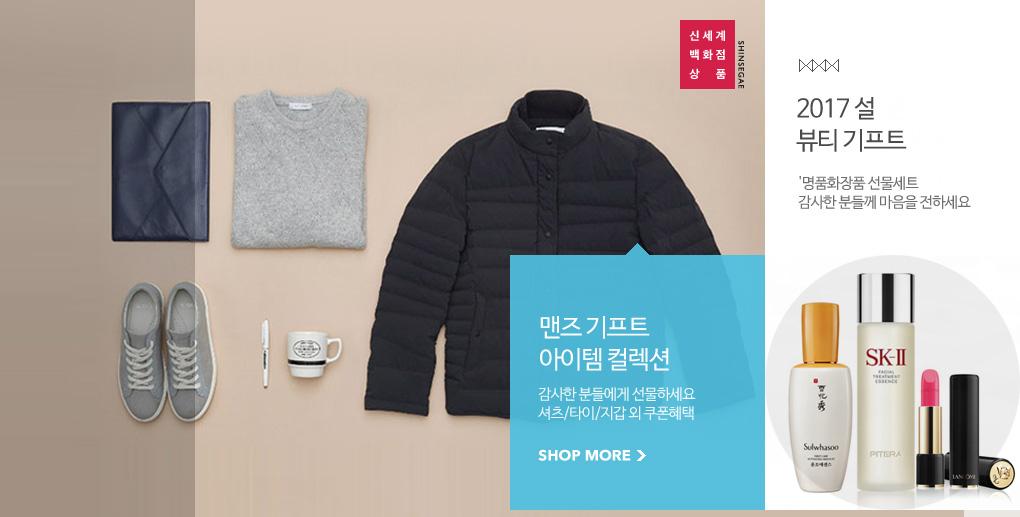 맨즈 기프트 아이템 컬렉션 감사한 분들에게 선물하세요 셔츠 타이 지갑 외 쿠폰혜택
