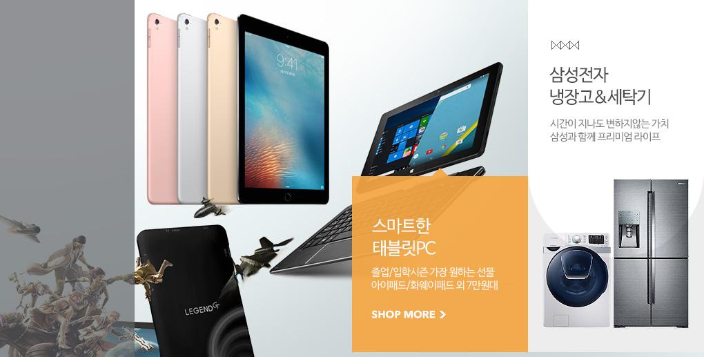 스마트한 태블릿피씨 졸업 입학시즌 가장 원하는 선물 아이패드 화웨이패드 외 7만원대