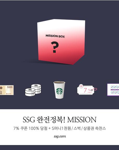 SSG 완전정복! MISSION