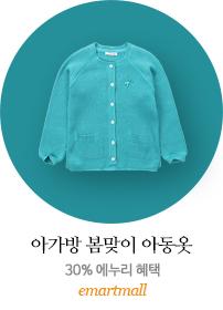아가방 봄맞이 아동옷