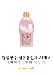 명품향수 섬유유연제 AURA
