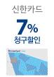 신한카드 7% 청구할인(10월23일~10월 24일)