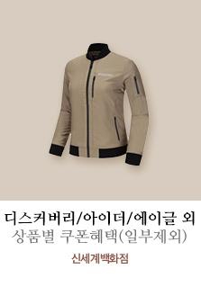 디스커버리/아이더/에이글 외