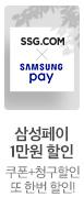 모바일 삼성페이 최대 1만원 할인