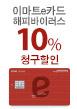 이마트e카드 해피바이러스 10% 청구할인(9월20일~9월24일)