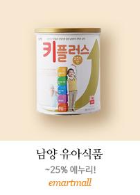 남양 유아식품