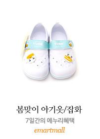 봄맞이 아기옷/잡화