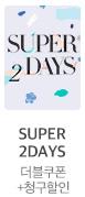 super2days