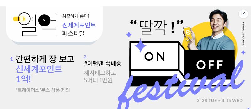 총 1억, ON&OFF 딸깍 페스티벌!
