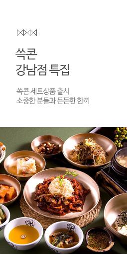 쓱콘 강남점 특집 쓱콘 세트상품 출시 소중한 분들과 든든한 한끼