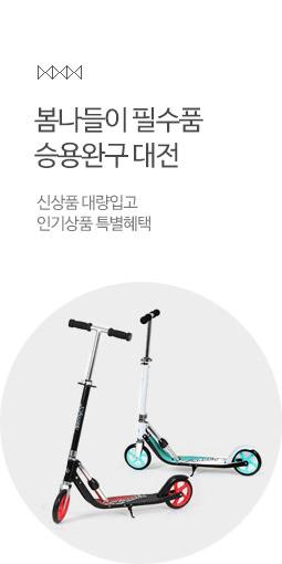 봄나들이 필수품 승용완구 대전 신상품 대량입고 인기상품 특별혜택