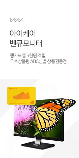 아이케어 벤큐모니터 행사모델 5천원 적립 우수상품평 에이비씨 신발 상품권증정