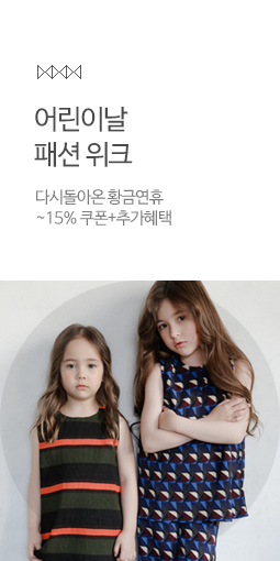 어린이날 패션 위크 다시 돌아온 황금연휴 최대 15퍼센트 쿠폰 추가혜택