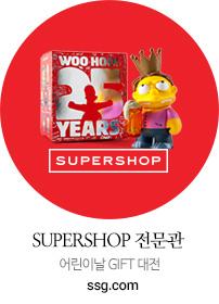SUPERSHOP 전문관