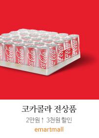 코카콜라 전상품