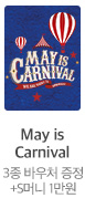 May is Carnival