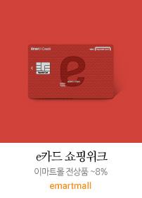 e카드 쇼핑위크