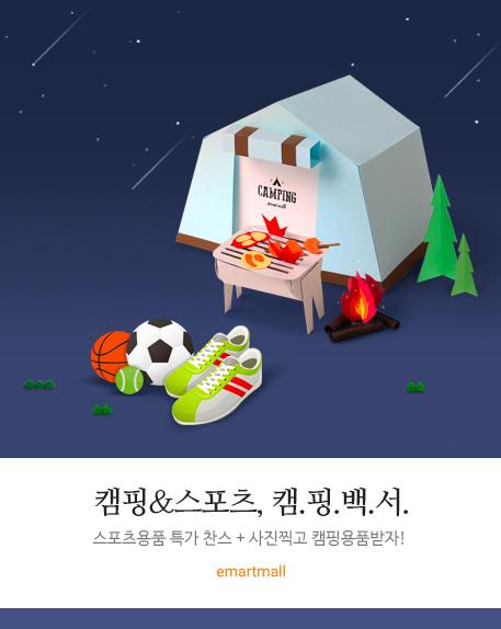 캠핑& 스포츠, 캠. 핑. 백. 서.