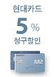 현대카드 5% 청구할인(6월20일~6월22일)