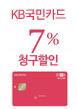 KB국민카드 7% 청구할인(5월21일~5월23일)