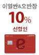 이마트e카드, 오반장&이얼싼 10% 선할인(9월20일~9월24일)