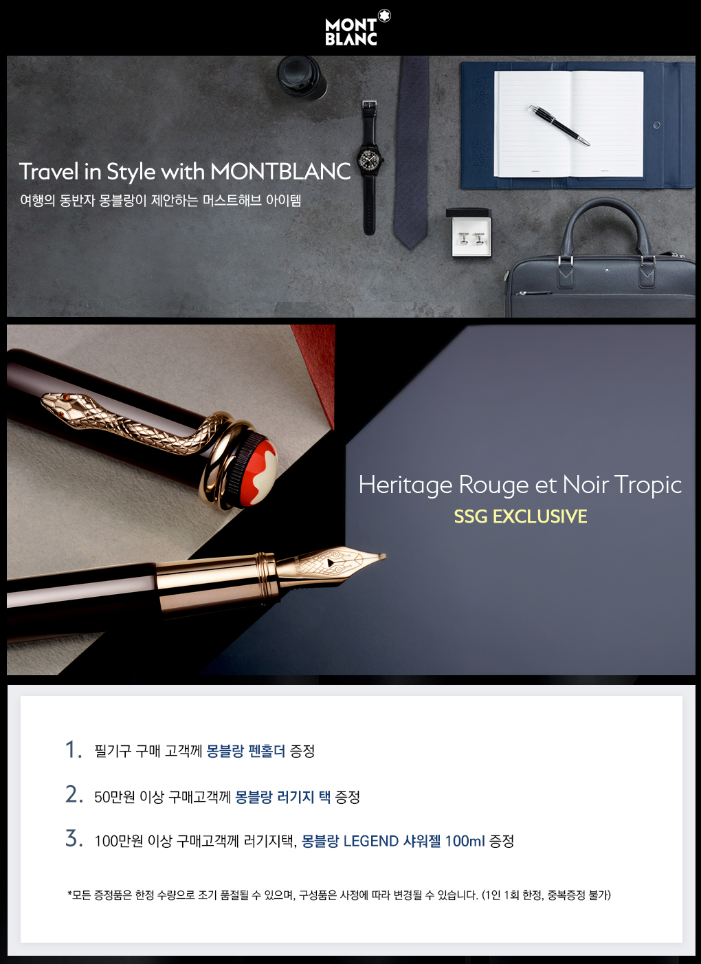 Montblanc_TravelStyling