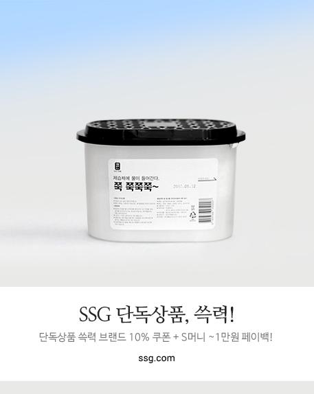 SSG 단독상품, 쓱력!