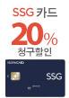 SSG카드 20% 청구할인(10월18일~10월20일)
