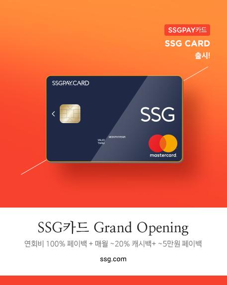 SSGPAY카드