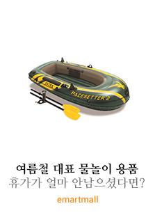 여름철 대표 물놀이 용품
