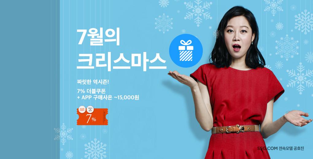 7월의 크리스마스 짜릿한 역시즌 7퍼센트 더블쿠폰 앱 구매사은 최대 만오천원
