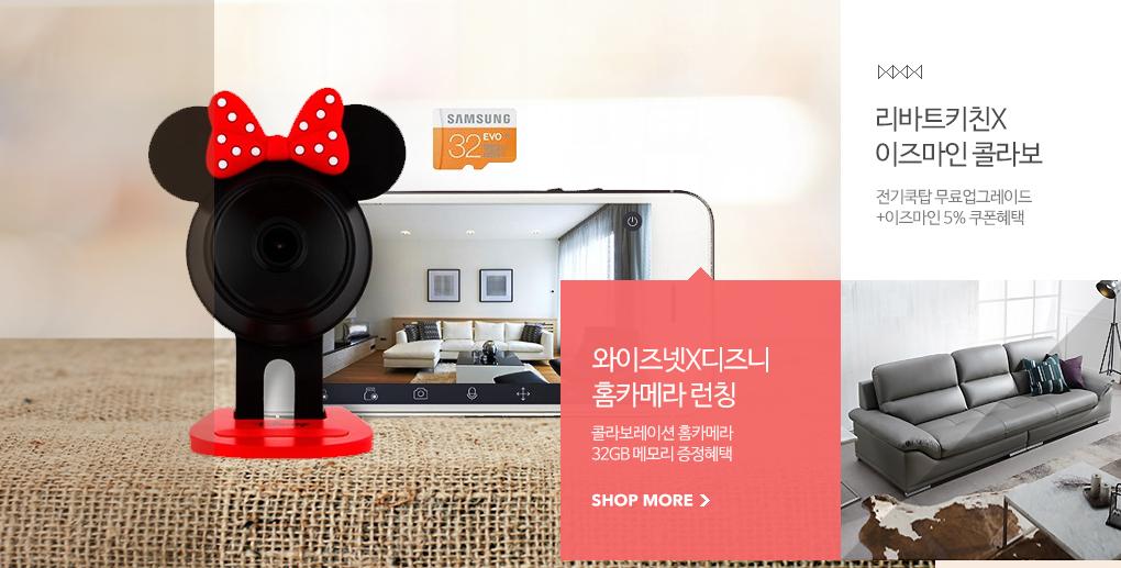 와이즈넷과 디즈니 홈카메라 런칭 콜라보레이션 홈카메라 32GB 메모리 증정혜택