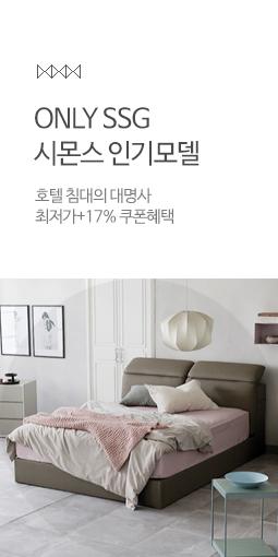 온니 에스에스지 시몬스 인기모델 호텔 침대의 대명사 최저가 17퍼센트 쿠폰혜택
