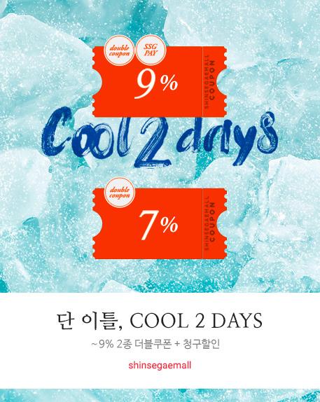 단 이틀, COOL 2 DAYS