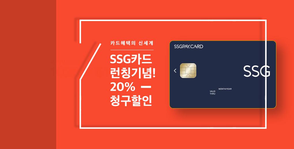 카드혜택의 신세계 에스에스지카드 런칭기념 20퍼센트 청구할인
