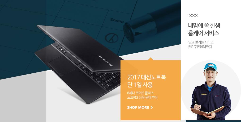 2017 대선노트북 단 1일 사용 6세대 코어 아이5 풀박스 노트북3 67만원대부터