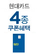 현대카드 4종쿠폰(1월19일~1월20일)