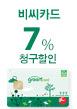 비씨카드 7% 청구할인(10월17일)